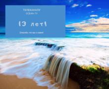 Телеканалу OCEAN-TV 13 лет!