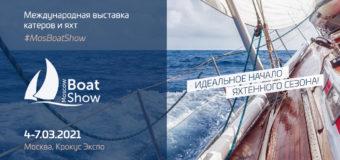 «Московское Боут Шоу 2021» состоится с 4 по 7 марта