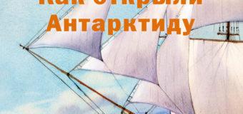"""Новая книга: """"Как открыли Антарктиду"""""""