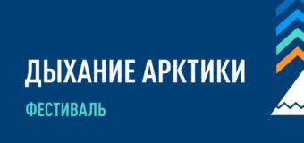На Ямале прошел третий фестиваль искусств и творчества «Дыхание Арктики»