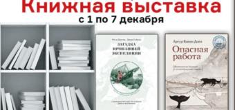 """Открыт онлайн-проект """"Книжная выставка"""""""