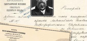 """Новая книга: """"Арктические экспедиции Андрея Вилькицкого"""""""