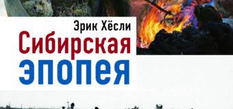 Новая книга: Эрик Хёсли «Сибирская эпопея»