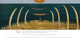 """Новая книга: """"Книга моря"""""""