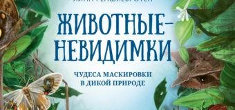 """Новая книга: """"Животные – невидимки. Чудеса маскировки в дикой природе"""""""
