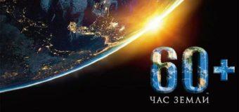 27 марта – час Земли