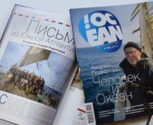 Новый номер журнала !OCEAN доступен для скачивания