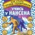 """Новая книга: """"Как стать героем-полярником. Учись у Нансена"""""""