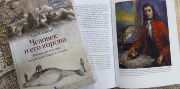"""Новая книга: """"Человек и его корова"""""""