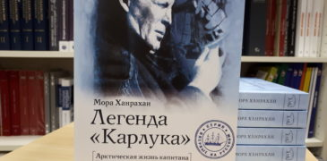 Новая книга: «Легенда «Карлука»